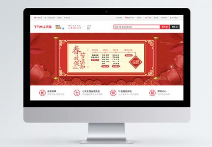 红色店铺猪年春节放假通知淘宝banner图片
