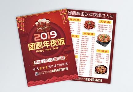 2019红色年夜饭预定菜单宣传单图片