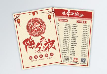 剪纸风年夜饭预定菜单宣传单图片
