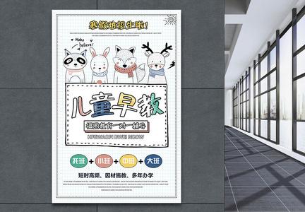 儿童早教宣传海报图片