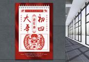 红色剪纸风大年初四海报图片