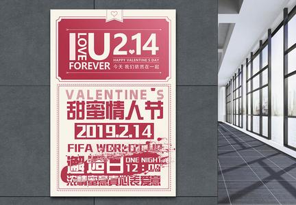 2.14情人节宣传海报图片
