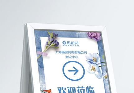 蓝色水彩小清新企业会议指示牌图片