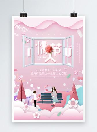 剪纸风粉色情人节海报