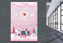 剪纸风粉色情人节海报图片
