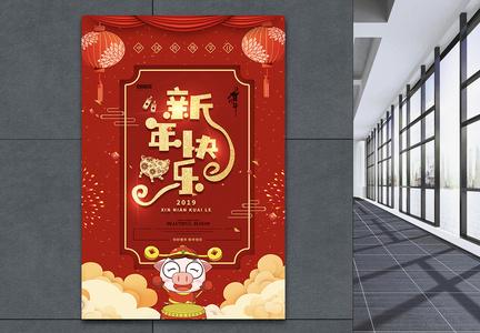 红色喜庆新年快乐节日海报图片