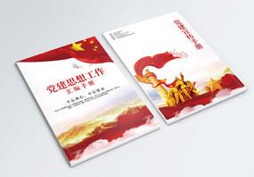 党建思想汇编画册封面图片