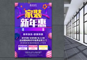 家装新年惠新年家装促销活动海报图片