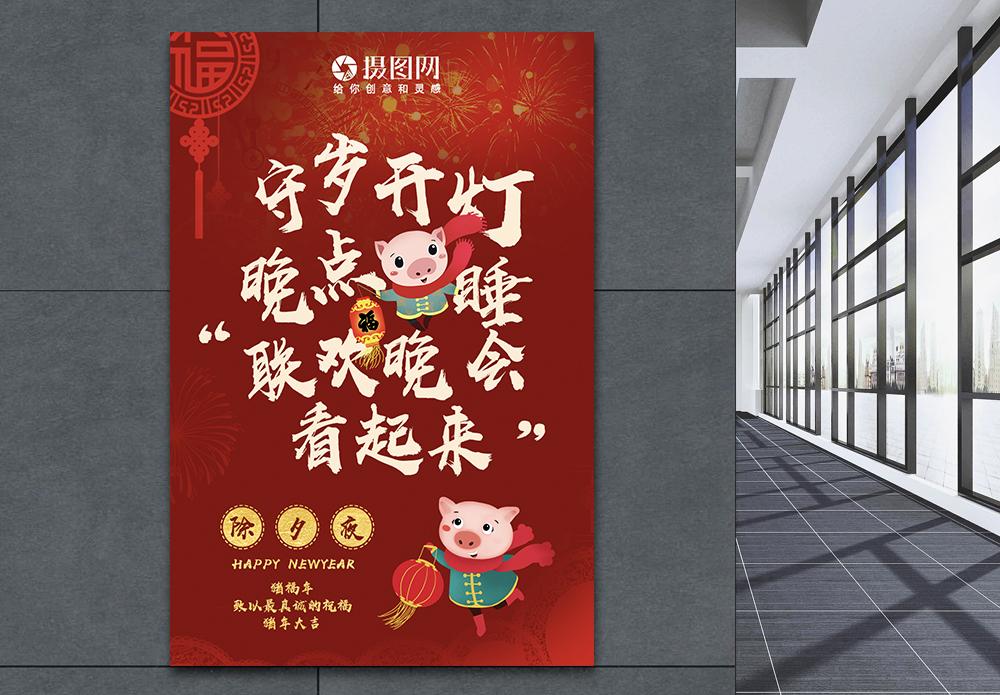 2019猪年大吉春节守岁创意海报图片