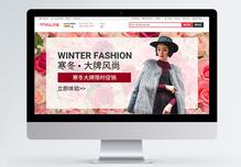 大牌风尚冬装皮草促销淘宝banner图片
