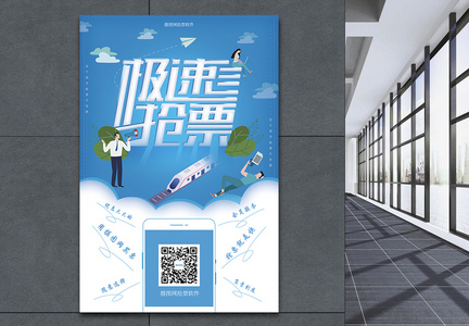 蓝色春运极速抢票海报图片