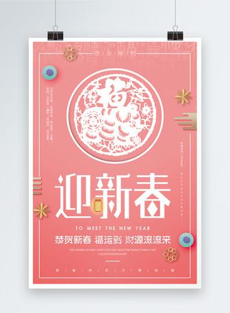 珊瑚粉恭贺新春中国风海报