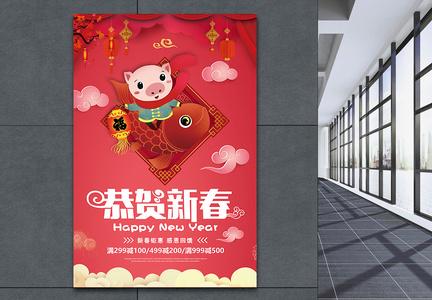 恭贺新春促销海报图片