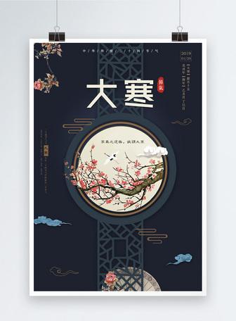中国风大气二十四节气大寒海报