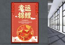 红色喜庆寻找幸运锦鲤海报图片