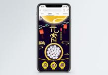 元宵美食促销淘宝手机端模板图片