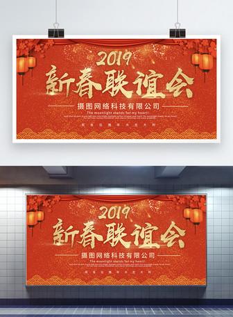 红色中国风新春联谊晚会展板