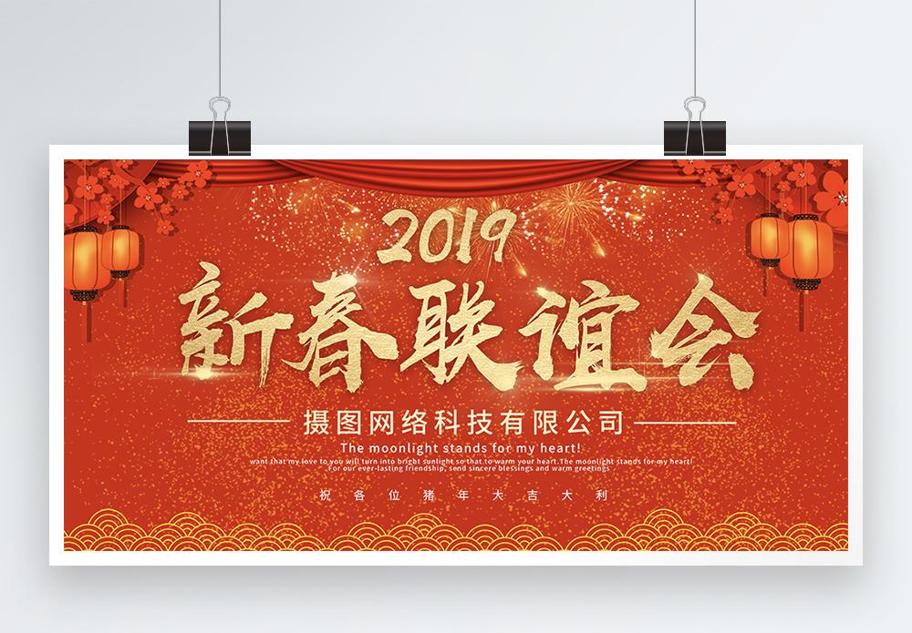 红色中国风新春联谊晚会展板图片