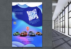春节租车回家过大年海报图片
