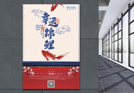 幸运锦鲤中国风海报图片