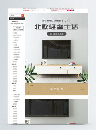 电视机柜促销淘宝详情页