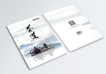 中国风茶道画册封面图片