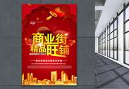 黄金旺铺火爆招商海报图片