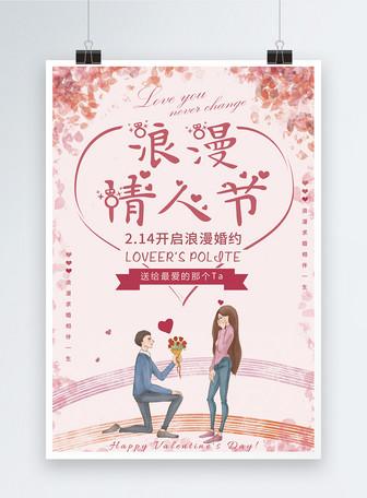 粉色系浪漫情人节海报