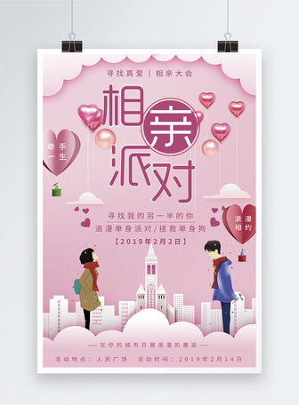 粉色浪漫相亲派对海报