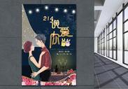 2.14说爱你情人节节日海报图片