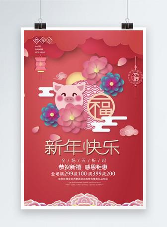粉红色可爱小猪新年快乐节日海报