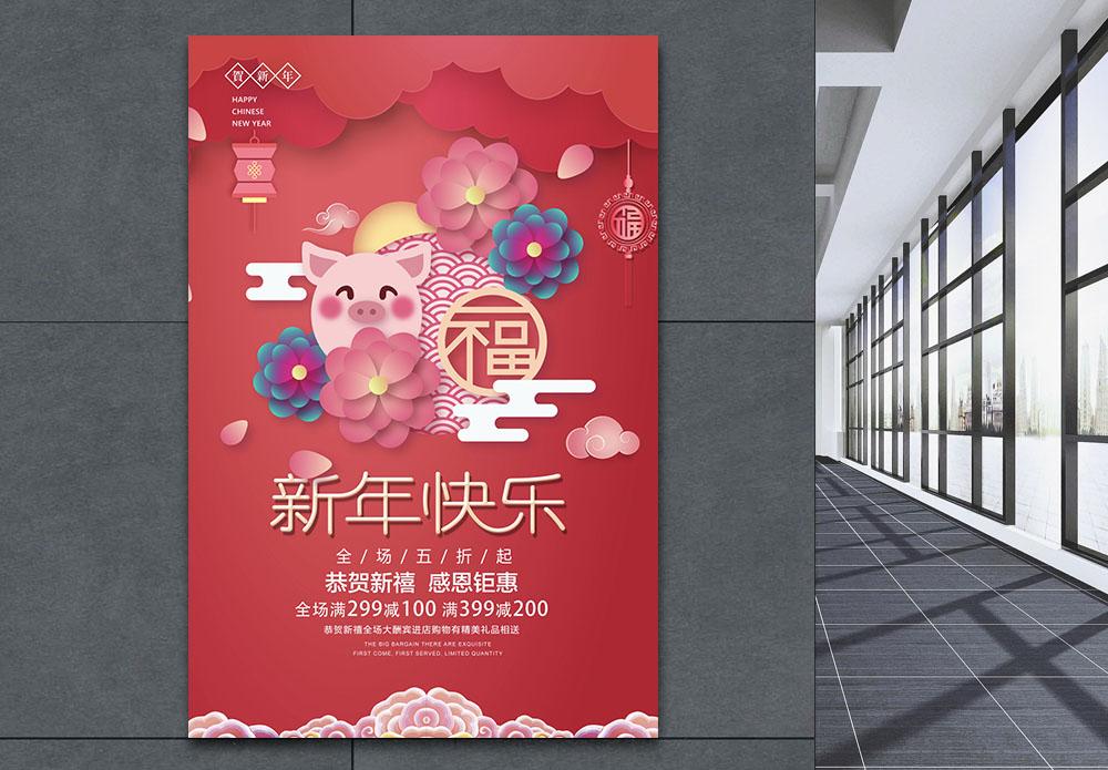粉红色可爱小猪新年快乐节日海报图片