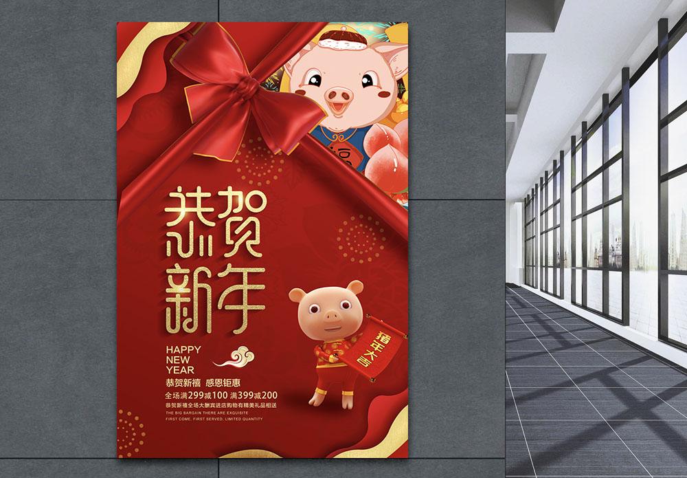 红色喜庆恭贺新年节日海报图片