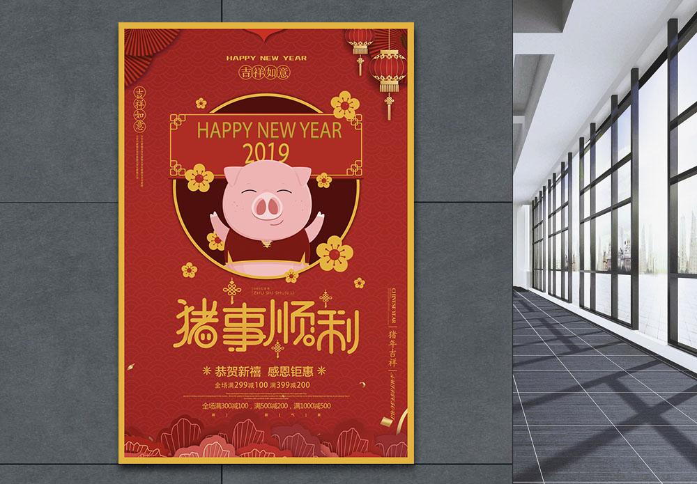 红色喜庆猪事顺利新年节日海报图片
