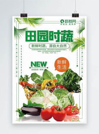 田园时蔬美食海报