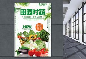 田园时蔬美食海报图片