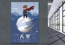 二十四节气大寒海报图片