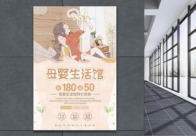 黄色插画风母婴生活馆促销海报图片