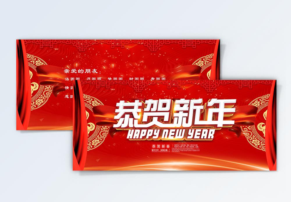 红色喜庆恭贺新年节日贺卡图片