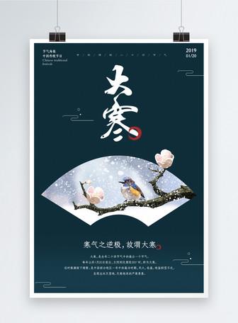 简洁大气中国风大寒海报