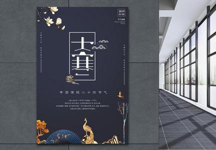 深色简洁大气中国风大寒海报图片