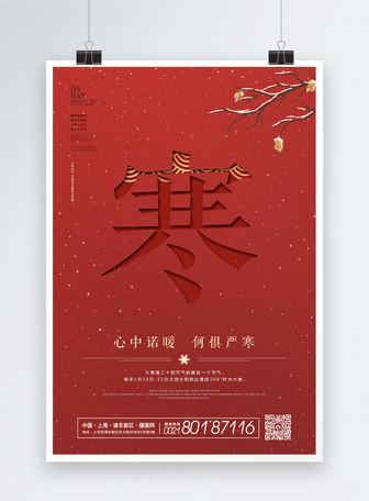 红色创意大寒海报