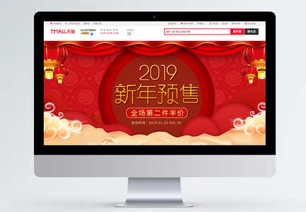 2019新年预售淘宝促销banner图片