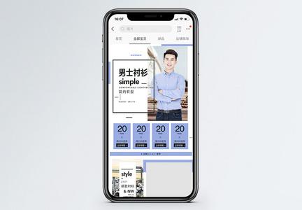 男士衬衫促销淘宝手机端模板图片