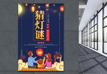 蓝色大气元宵节猜灯谜海报图片