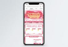 214情人节护肤品促销淘宝手机端模板图片