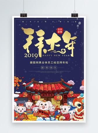 春节拜年海报