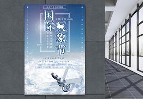 国际气象节宣传海报图片