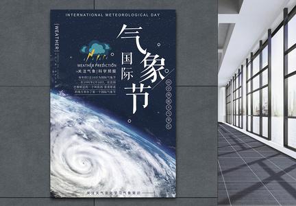 国际气象节海报设计图片