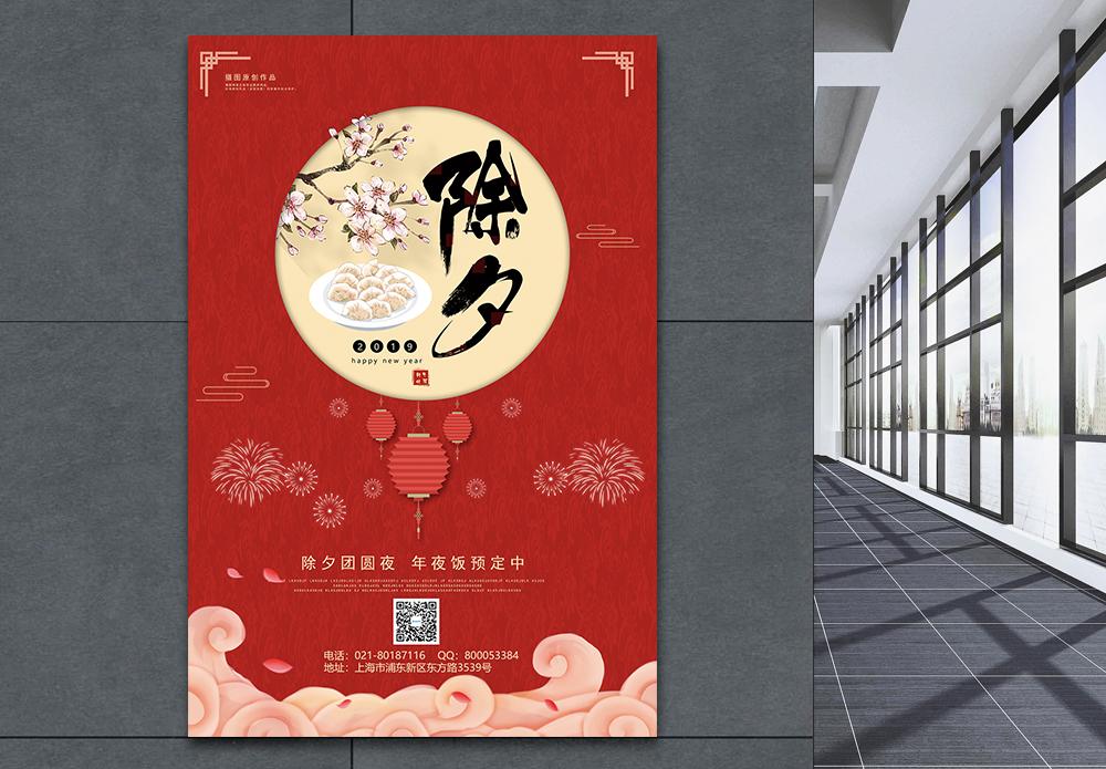 红色喜庆除夕促销宣传海报图片